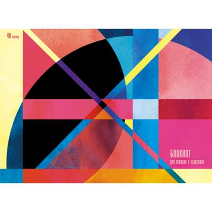 Альбом (40л 80 г/м евроспираль) Абстракция Unnika Land БС40158