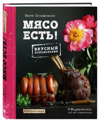 Книга Мясо есть!