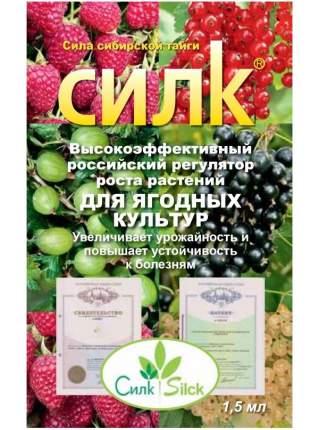 Фитогормон для вегетации, иммунитета и плодовитости Силк для ягодных культур 1,5 мл