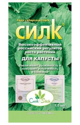 Фитогормон для вегетации, иммунитета и плодовитости Силк для капусты 1,5 мл