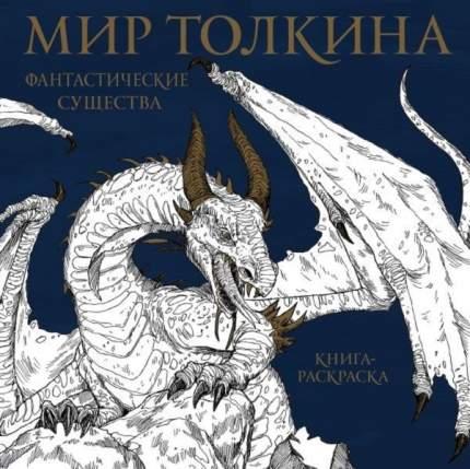 Книга Мир Толкина. Фантастические существа