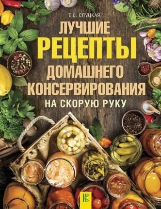 Книга Лучшие рецепты домашнего консервирования на скорую руку