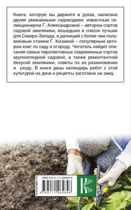Книга Крупноплодная садовая земляника: проверенные сорта, способы повышения урожая