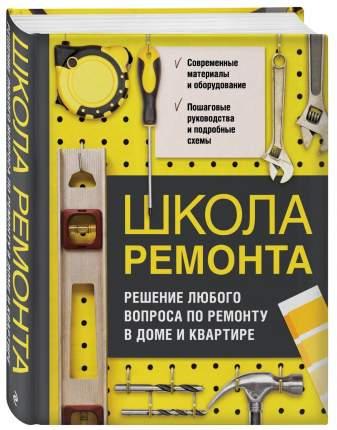Книга Школа ремонта. Решение любого вопроса по ремонту в доме и квартире