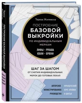 Книга Построение базовой выкройки по индивидуальным меркам. Лифы, рукава, юбки, брюки. ...