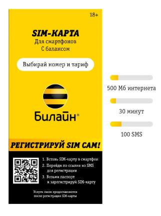 Сим-карта Билайн тариф Для умных вещей