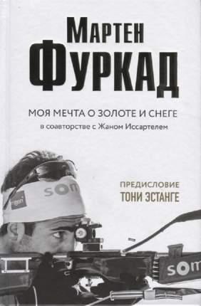 Книга Мартен Фуркад. Моя мечта о золоте и снеге (2-е издание.)