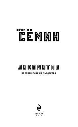 """Локомотив"""". Возвращение на пьедестал"""