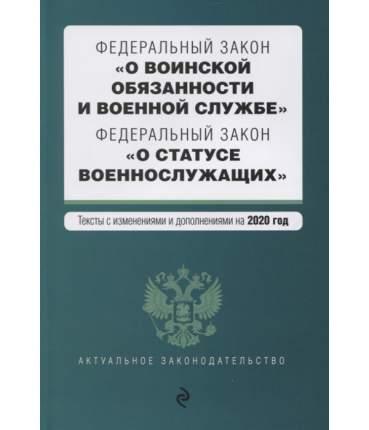 Книга Федеральный закон О воинской обязанности и военной службе. Федеральный закон О ст...