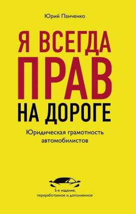 Книга Я всегда прав на дороге. Юридическая грамотность автомобилистов. 5-е издание, пер...