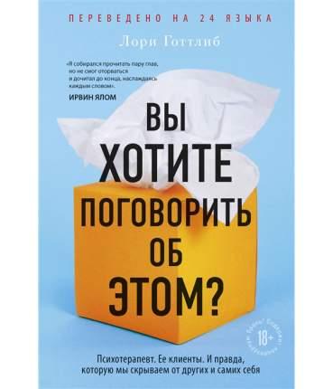 Книга Вы хотите поговорить об этом? Психотерапевт. Ее клиенты. И правда, которую мы скр...