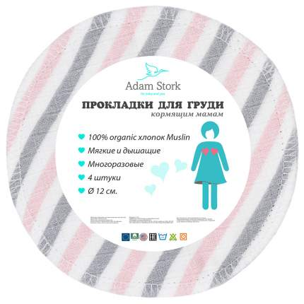 Прокладки для груди многоразовые Adam Stork Pink Stripes