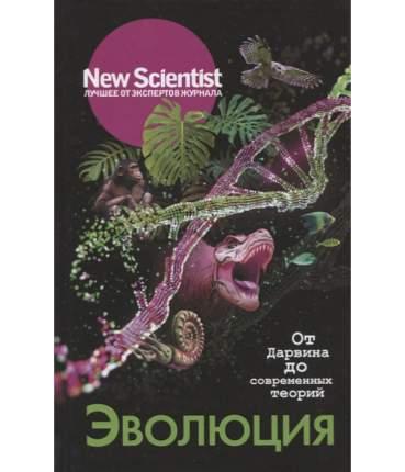 Эволюция. От Дарвина до современных теорий