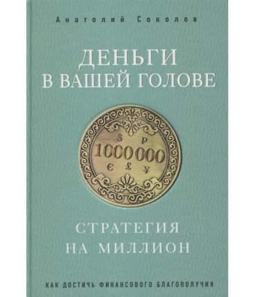 Книга Деньги в вашей голове. Стратегия на миллион