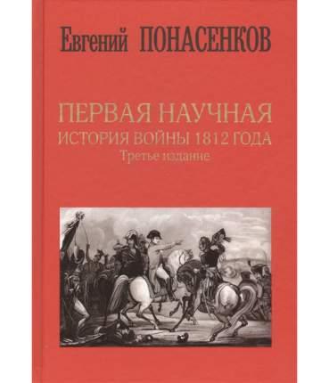 Книга Первая научная история войны 1812 года. Третье издание