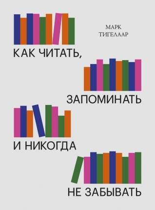 Как читать, запоминать и никогда не забывать (Новая обложка)