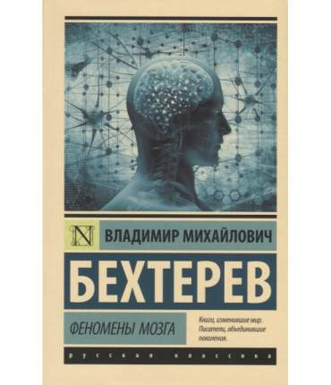 Книга Феномены мозга