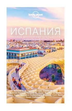 Книга Испания. Lonely Planet. Лучшее