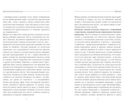 Книга Палеонтология антрополога. Том 1. Докембрий и палеозой. 2-е издание: исправленное...
