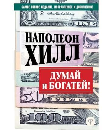 Книга ДУМАЙ И богаТЕЙ! Самое полное издание, исправленное и дополненное