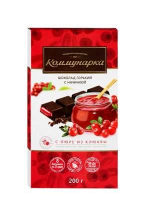 Шоколад Коммунарка горький клюквенное пюре 200 г