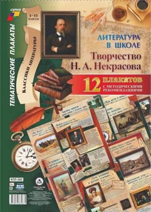 """Комплект плакатов """"Литература в школе. Творчество Н. А. Некрасова"""": 12 плакатов (Формат..."""