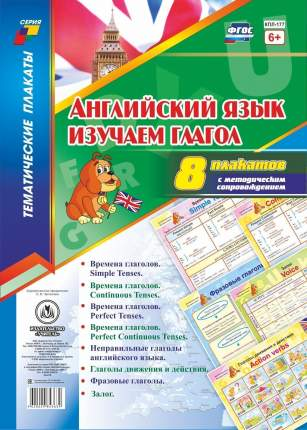 """Комплект плакатов """"Английский язык. Изучаем глагол"""". 8 плакатов"""