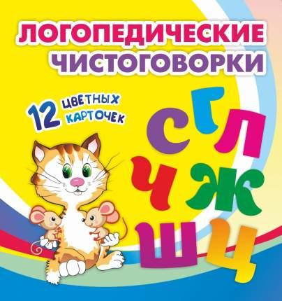 Логопедические чистоговорки. Красочные карточки для занятий с детьми: 12 цветных карточ...