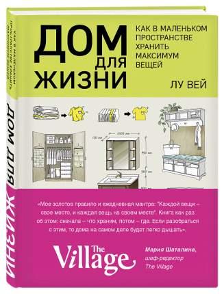 Книга Дом для жизни: как в маленьком пространстве хранить максимум вещей
