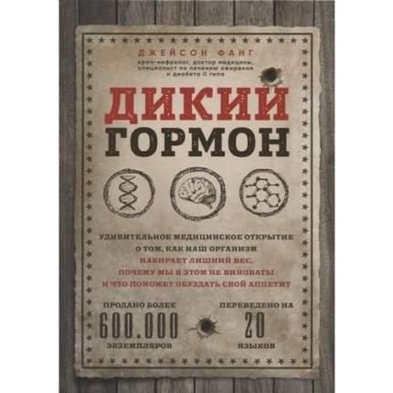 Книга Дикий гормон. Удивительное медицинское открытие о том, как наш организм набирает ...