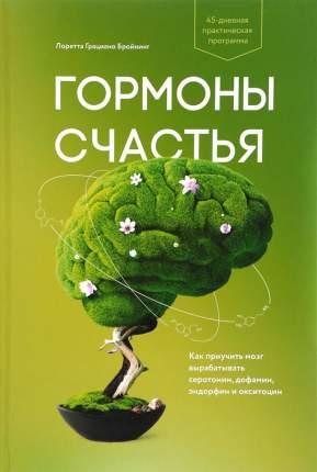Книга Гормоны счастья. Как приучить мозг вырабатывать серотонин, дофамин, эндорфин и ок...