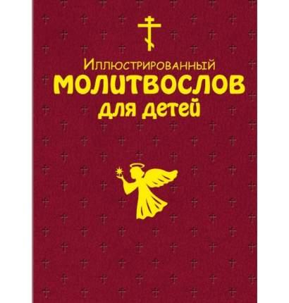 Книга Иллюстрированный молитвослов для детей