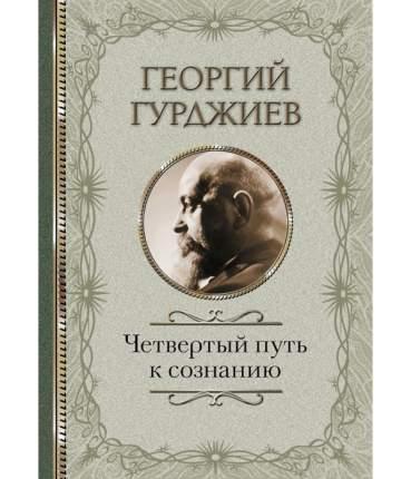 Книга Четвертый Путь к сознанию