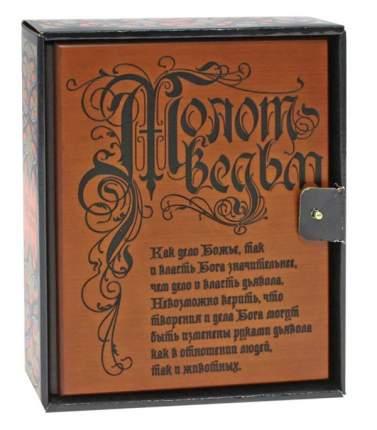 Книга Молот ведьм. Эксклюзивное оформление, деревянный переплет. Второе издание