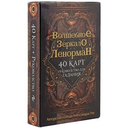 Волшебное зеркало Ленорман. 40 карт и руководство для гадания в коробке