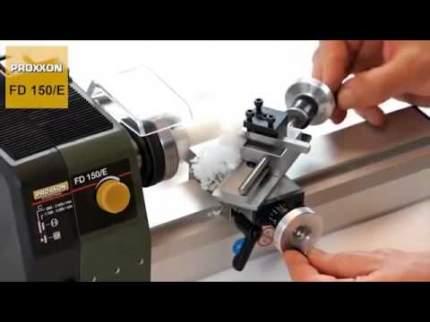 Миниатюрный токарный станок Proxxon FD150/Е