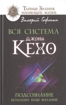 Книга Вся система Джона Кехо. Подсознание исполнит ваше желание!