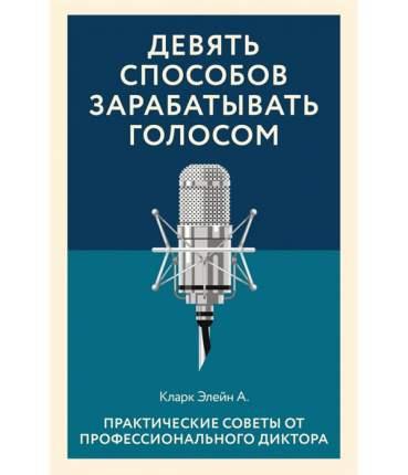 Книга Девять способов зарабатывать голосом. Практические советы от профессионального ди...