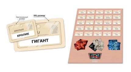 Настольная игра Gaga Games Кодовые имена xxl, на русском
