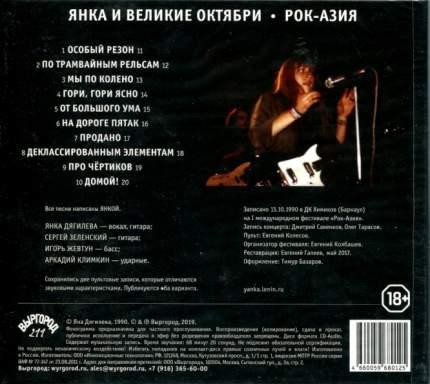 Янка И Великие Октябри / Рок-Азия (CD)