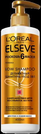 Шампунь L'Oreal Paris Elseve Low Shampoo Роскошь 6 масел 400 мл