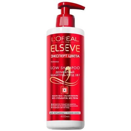 Шампунь L'Oreal Paris Elseve Low Shampoo Эксперт цвета 400 мл