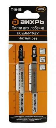 Пилки для лобзика ВИХРЬ Т101В