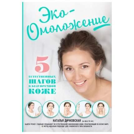 Книга Эко-Омоложение. 5 естественных шагов к безупречной коже
