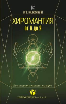 Книга Хиромантия от А до Я Все секреты чтения по руке Аст 978-5-17-106291-0