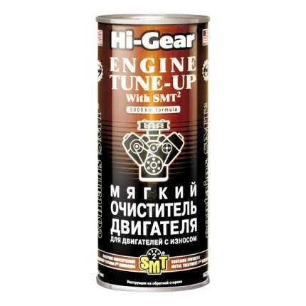 Промывка Hi Gear HG2206