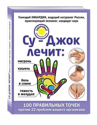 Книга Су-Джок лечит: боль в спине, мигрень, кашель, тяжесть в желудке