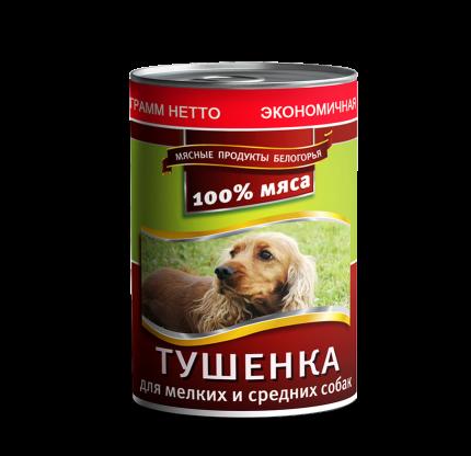 Консервы для собак Мясные продукты Белогорья для мелких и средних пород, тушенка, 970г