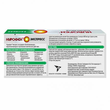 Нурофен Экспресс капсулы 200 мг 16 шт.