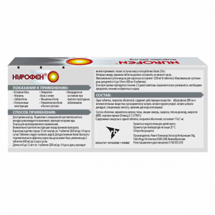 Нурофен таблетки 200 мг 20 шт.
